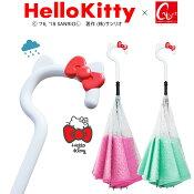 【CARRYsaKASA(キャリーサカサ)HelloKittyModelハローキティモデル】濡れない傘逆さ傘さかさま傘長傘雨傘傘おしゃれファッション長傘逆さま逆折り式傘オシャレグラスファイバー骨晴雨兼用傘