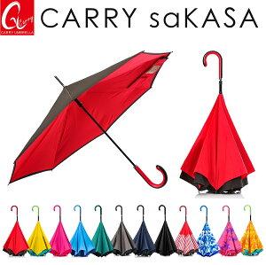 逆折り式傘 / CARRY saKASA(キャリーサカサ