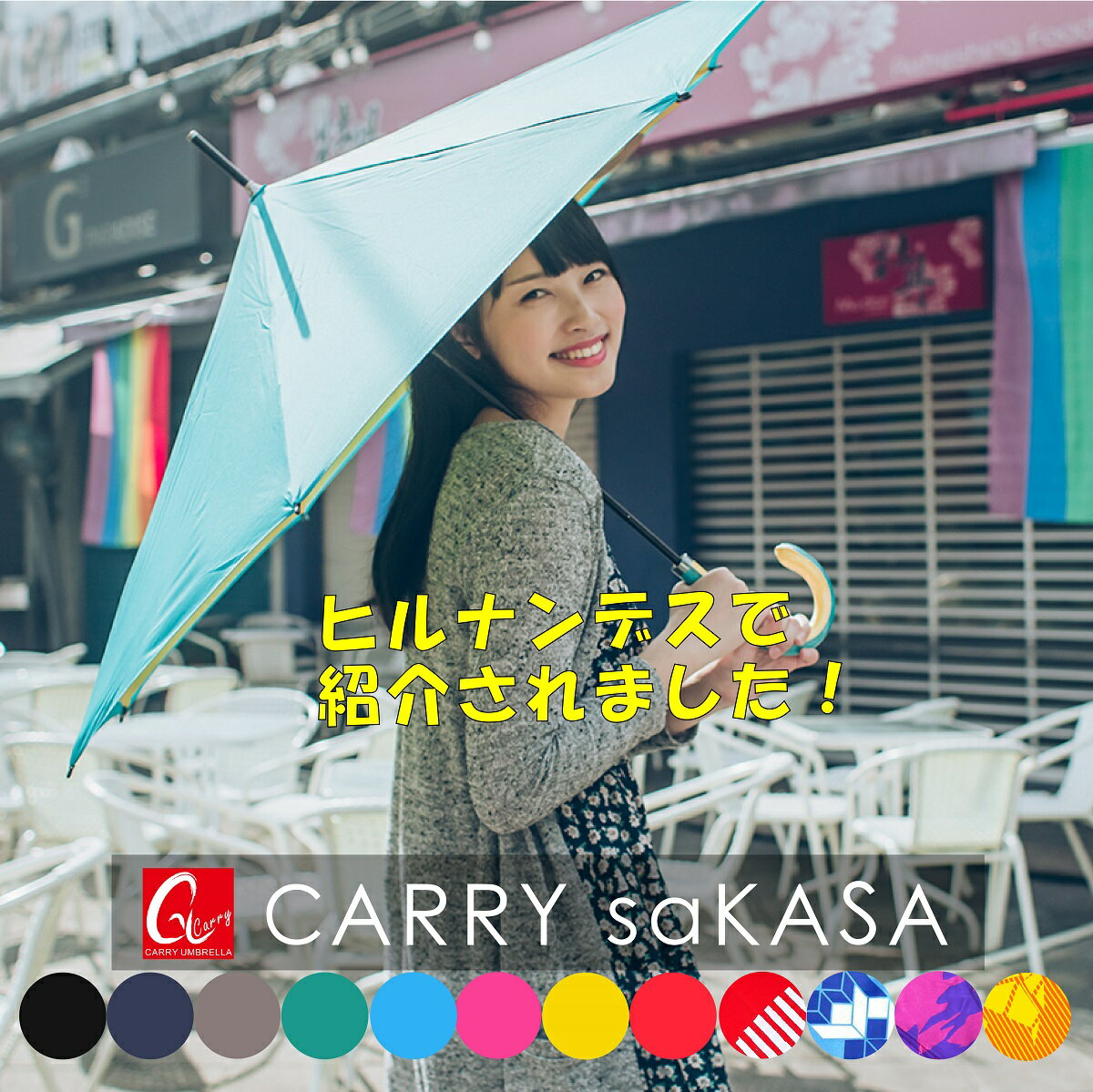 傘, レディース雨傘 CARRY saKASA City UV Teflon