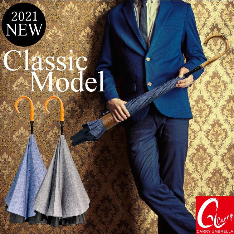 傘, メンズ雨傘  CARRY saKASA Classic Model UV