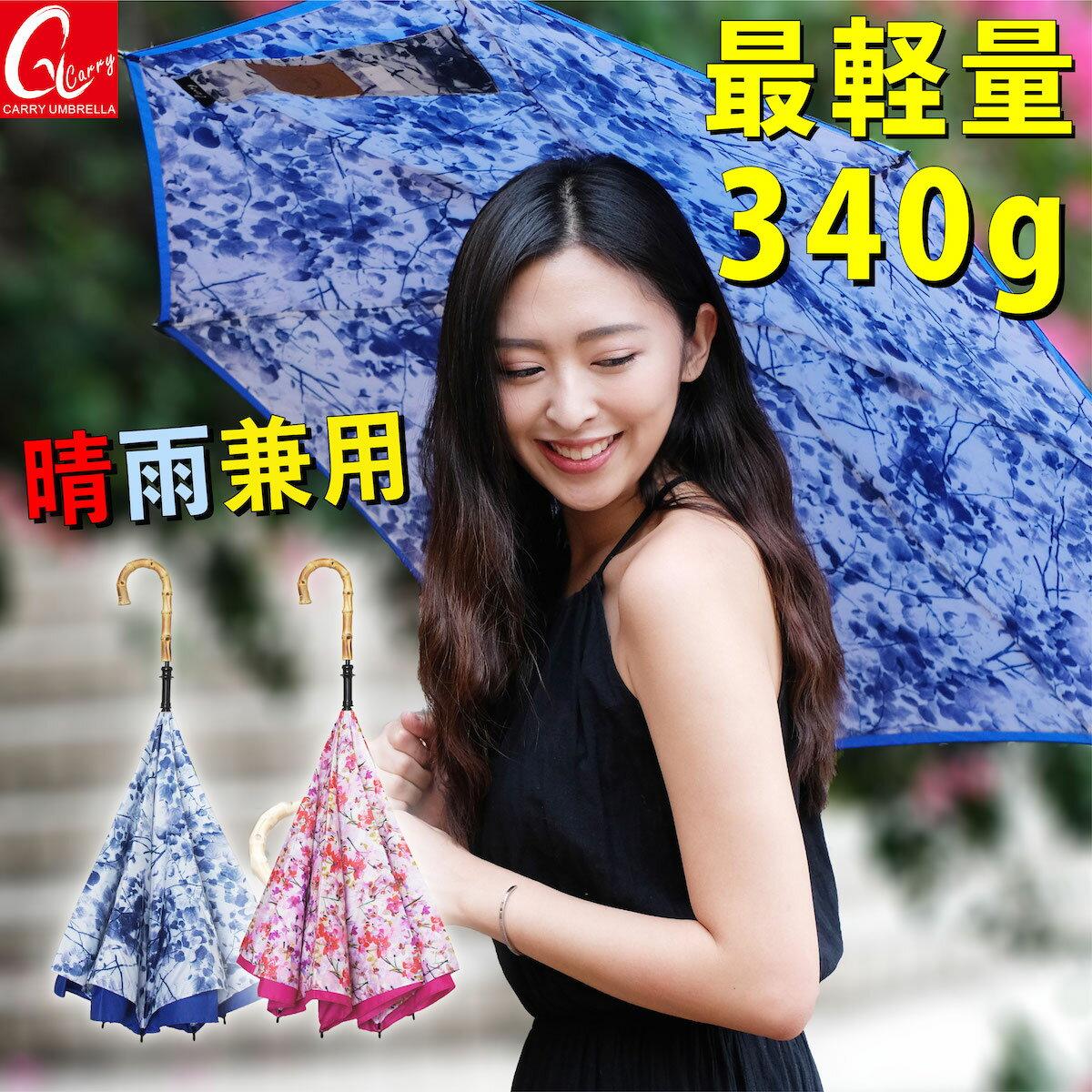 傘, 男女兼用雨傘  CARRY saKASA UV 340g