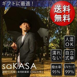 【送料無料キャンペーン】CARRY saKASA 傘 逆さ傘 ファッション 濡れない 長傘 UVカット 軽量 オシャレ 超撥水 グラスファイバー骨 10P05Dec15