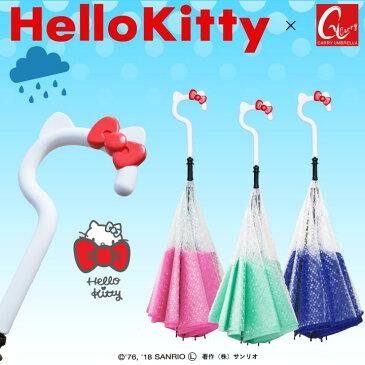 【CARRY saKASA(キャリーサカサ)Hello Kitty Model ハローキティモデル】 濡れない傘 逆さ傘 レディース さかさま傘 長傘 雨傘 傘 おしゃれ ファッション長傘 逆さま 逆折り式傘 オシャレ グラスファイバー骨 晴雨兼用 傘【ギフト対応】