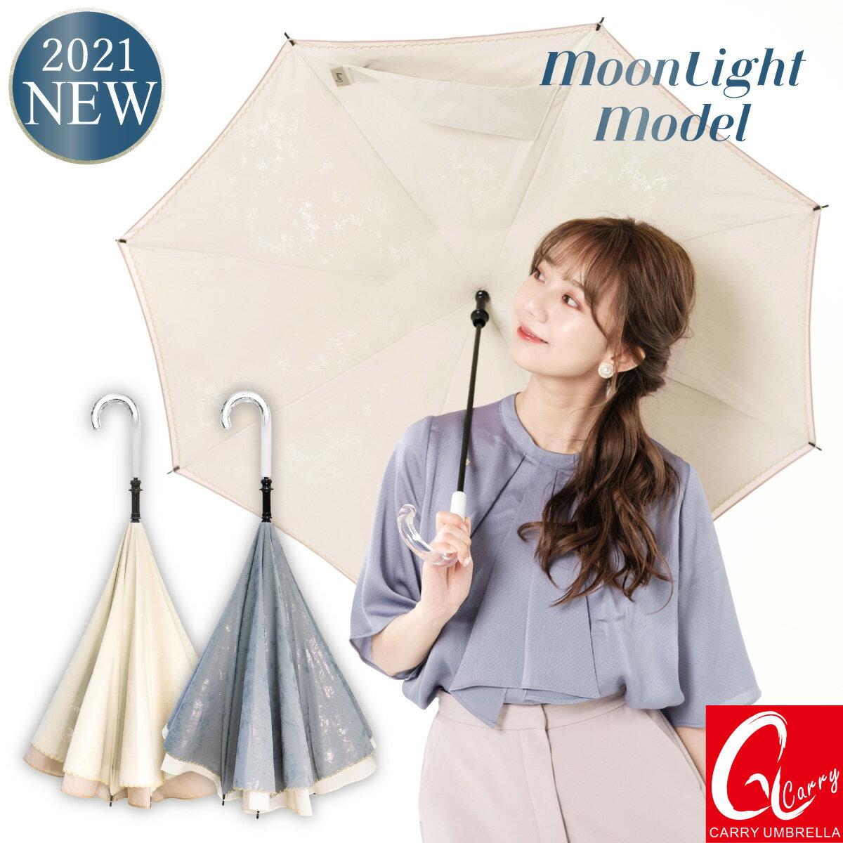 傘, レディース雨傘  CARRY saKASA Moon Light Model UV