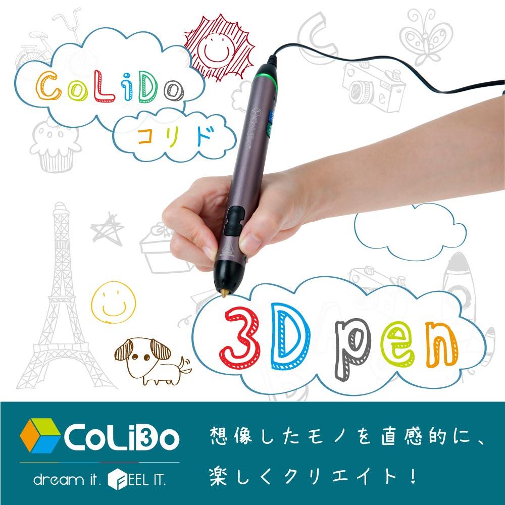 3Dペン COLIDO 3Dペン(コリド)アートペン