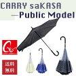 【CARRY saKASA(キャリーサカサ)Public Model パブリックモデル】 濡れない傘 逆さ傘 さかさま傘 長傘 雨傘 傘 メンズ おしゃれ ファッション長傘 逆さま 逆折り式傘 オシャレ グラスファイバー骨 晴雨兼用 傘