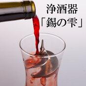 浄酒器『錫の雫』【送料無料】