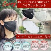 CARRY(キャリー)Ag銀ファイバーマスク&N99マスク用ナノ繊維フィルターハイブリッドセット