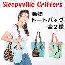【Sleepyville Critters 動物トートバッグ】トートバッグ カバン 鞄 かわいい キュート【ギフト対応】 【あす楽対応】