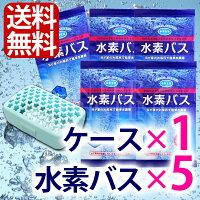 水素バス5袋セット【専用プラスチック容器付き】