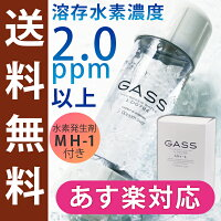 【初めての方に】GASSHYDROGENWATERBOTTLE300ml
