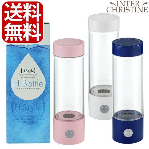 ★メーカー公認販売店★H.Bottle 携帯型充電式水素水生成器/エイチボトル/Hボトル/H.bottle/小型/水素水サーバー/※インディゴブルーは製造中止となりました。