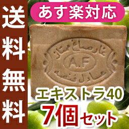 ★17時まであす楽対応★ 【送料無料】アレッポの石鹸 エキストラ40 標準重量180g×7個セ…