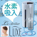 水素吸入器ラブリエリュクスHA-002【27,000円分のポイント付】~飲む水素水の生成はもち…