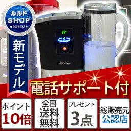 水素水サーバー【ルルド】★日本製水素水生成器★★15,980円分のポイント付★1.2ppmの水…