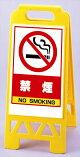 フロアユニスタンド禁煙【868-48AY】