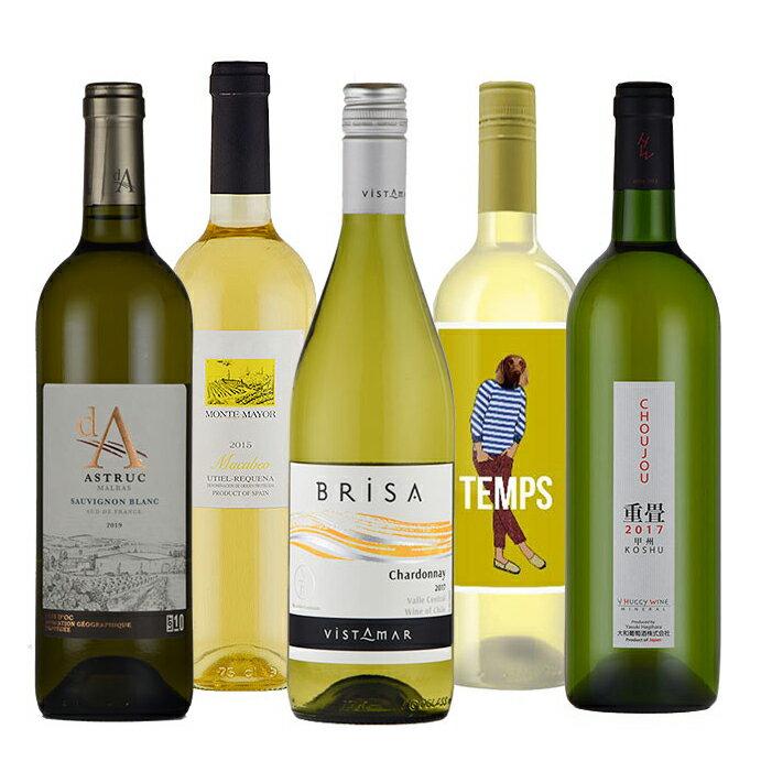 飲み比べセット, 白ワインセット 5