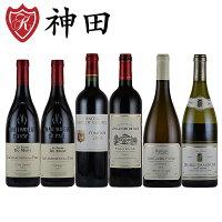 ワインセット フランス産高級ワイン6本セット 送料無料 フルボディ ミディアムボディ シャブリ