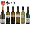 白ワインセット ドイツワインセット 送料無料 高級白ワインセット 甘口 辛口 6本