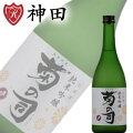 菊の司 720ml 岩手 美山錦 日本酒 純米吟醸