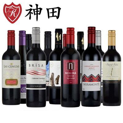 送料無料 赤ワインセット チリワインセット 12本 チリワイン カベルネ・ソーヴィニヨン 敬老の日