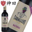 カバレッロ ナチュラル 酸化防止剤無添加 オーガニック 赤 ワイン スペイン ミディアムボディ ハロウィン