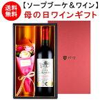 まだ間に合う 母の日 プレゼント 送料無料 クアトロ 金賞 赤 ワイン ソープフラワー ブーケ ギフト 母の日ギフト セット 薔薇 フランス