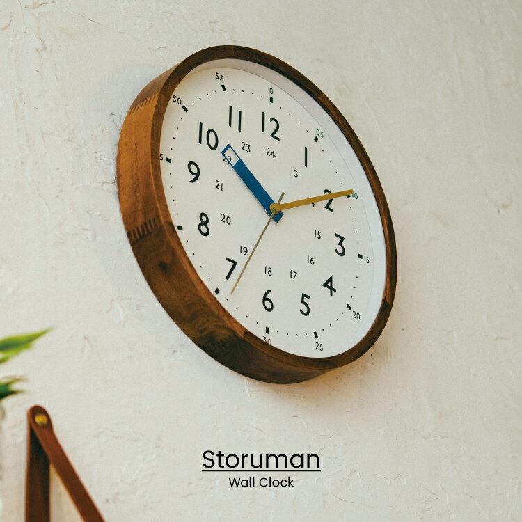 【インターフォルム公式】 【送料無料】 Storuman ストゥールマン 掛け時計 | 電波時計 壁掛け時計 知育時計 北欧 おしゃれ お洒落 かわいい インテリア シンプル ナチュラル リビング ダイニング 寝室 子供部屋 一人暮らし 見やすい 知育