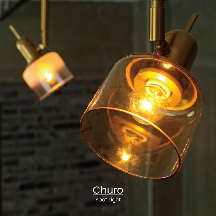 【インターフォルム公式】 【送料無料】 Churo チュロ スポットライト | 照明 おしゃれ お洒落 かわいい ガラス ダクトレール ライティングレール ライト スポット LED 天井照明 アンバー リビング 書斎 寝室 キッチン