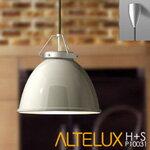 H+S■ ALTELUX [サスペンションLEDランプ/P10031]:【 アルテルクス 】