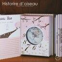 Histoire d'oiseau [ 鳥物語 ]■ 目覚まし時計   置時計 【 インターフォルム 】
