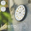 Loretto[ロレト]■壁掛け時計|電波時計【インターフォルム】