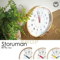 Storuman[ストゥールマン]壁掛け時計■電波時計|壁時計|掛け時計【インターフォルム】