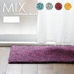 Mix[ ミックス ] キッチンマット 120x45cm ■ マット | ロングマット【 インターフォルム 】