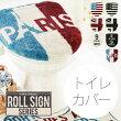 RollSign[ロールサイン]【トイレフタカバー/洗浄便座用】