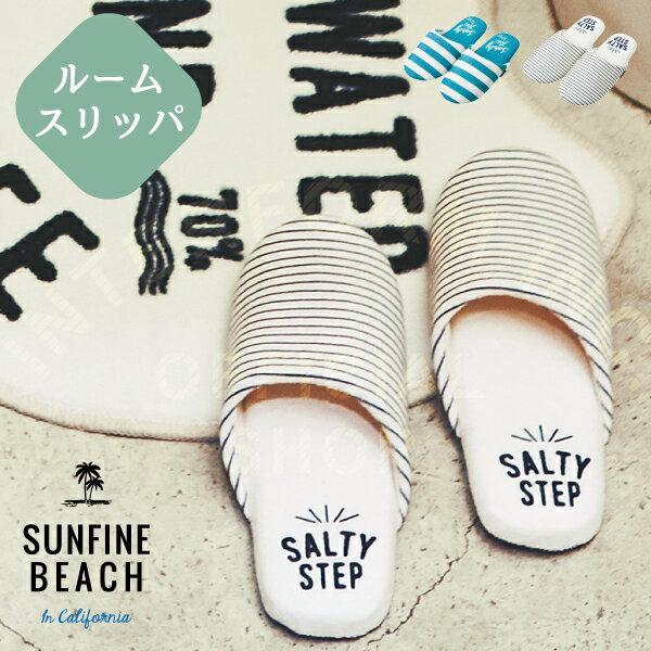 【インターフォルム公式】 Sunfine Beach サンファインビーチ スリッパ | ルームシューズ おしゃれ お洒落 かわいい インテリア トイレスリッパ ルームスリッパ マリン サーフ シンプル 西海岸 ナチュラル トイレ お手洗い 一人暮らし 新居 洗濯可 ブルー ホワイト