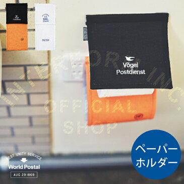 World Postal [ ワールドポスタル ] ペーパーホルダー ■ ペーパーホルダーカバー | ホルダーカバー 【 インターフォルム 】