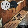 HITCH&HIKECOFFEE[ヒッチアンドハイクコーヒー]キッチンマット180x45cm■マット|ロングマット【インターフォルム】