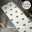 Minette&ColetteCafe[ミネット&コレットカフェ]ロングマット■キッチンマット|マット【インターフォルム】