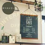 The Coffee Street [ ザ・コーヒーストリート ] タペストリー ■ デコレーション | ポスター【 インターフォルム 】