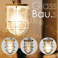GlassBau[グラスバウ]■スポットライト|天井照明【インターフォルム】