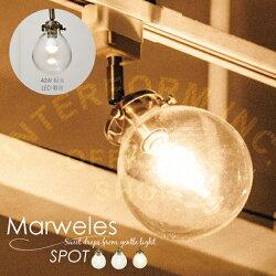MarwelesSPOT[マルヴェルスポット]■スポットライト 天井照明【インターフォルム】