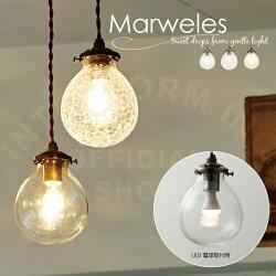 Marweles[マルヴェル]■ペンダントライト|天井照明【インターフォルム】