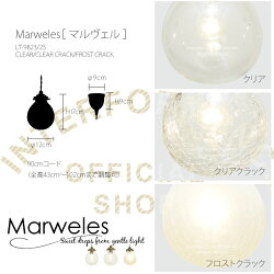 Marweles6[マルヴェル6]■ペンダントライト|天井照明【インターフォルム】