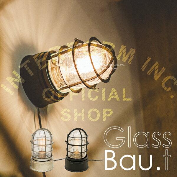 【インターフォルム公式】 【送料無料】 Glass Bau-Table- グラスバウ-テーブル- テーブルライト   照明 おしゃれ お洒落 かわいい インテリア ライト ルームライト テーブル 卓上 テーブル照明 インダストリアル モノトーンリビング 寝室 書斎 一人暮らし スチール