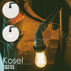Kosel[コーゼル]■フロアライト|スタンドライト【インターフォルム】