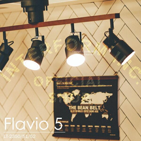 Flavio 5 [ フラヴィオ5 ] シーリングライト ■ スポットライト   天井照明 【 インターフォルム 】