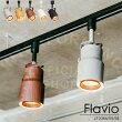 Flavio[フラヴィオ]ダクトレール専用■スポットライト|天井照明【インターフォルム】