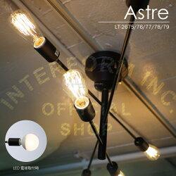 Astre[アストル]シーリングライト■天井照明【インターフォルム】