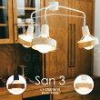 San3[サン3]ペンダントライト■天井照明|吊下げ灯【インターフォルム】